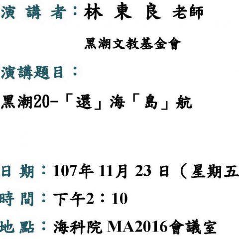 海下所演講公告(林東良 老師 黑潮文教基金會 )2018/11/23