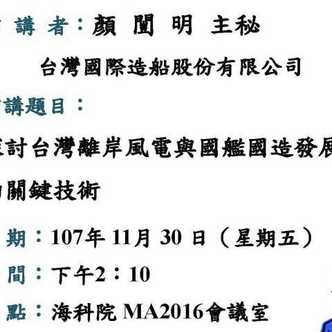 海下所演講公告(顏闓明 主秘 台灣國際造船股份有限公司 )2018/11/30