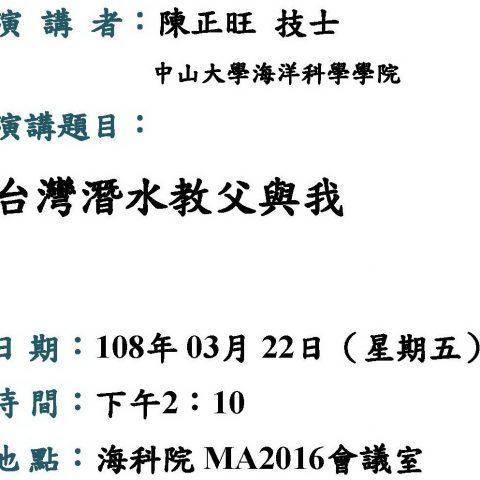 海下所演講公告(陳正旺 技正 中山大學 )2019/03/22