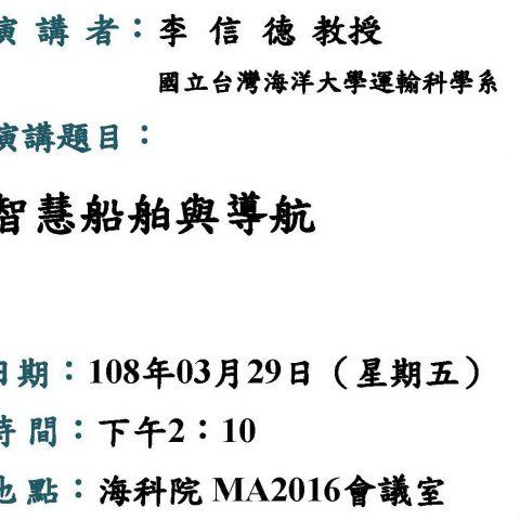 海下所演講公告(李信德 教授 台灣海洋大學 )2019/03/29