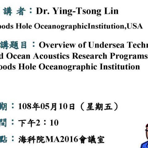 海下所演講公告(Dr. Ying-Tsong Lin)2019/05/10