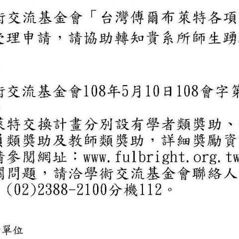 轉知 [學術交流基金會「台灣傅爾布萊特各項獎助學金」自即日起受理申請]