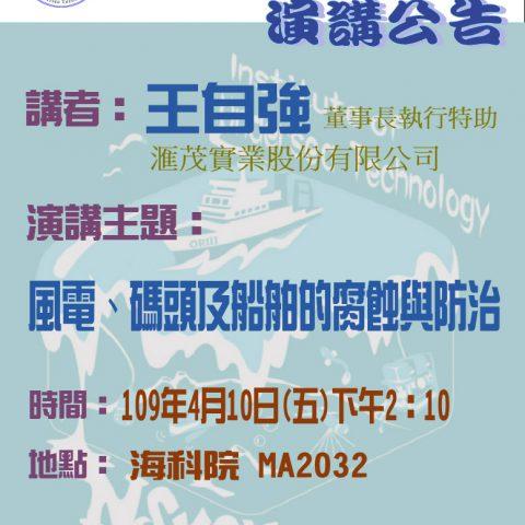 海下所演講公告(王自強 董事長執行特助)2020-04-10