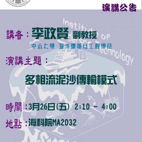 海下所演講公告(李政賢 副教授)2021-03-26