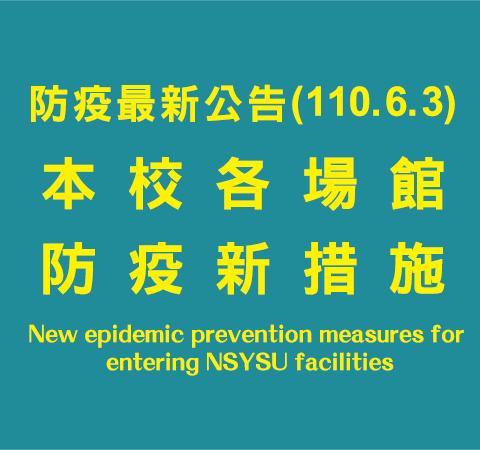 防疫最新公告(110.6.3)本校各場館防疫新措施